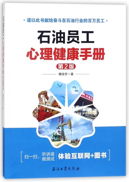 石油員工心理健康手冊(第2版)