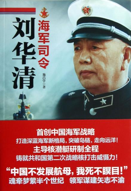 海軍司令劉華清