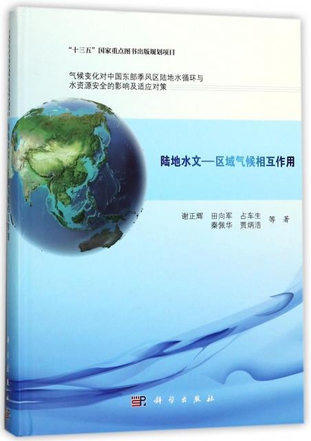 陸地水文-區域氣侯相互作用(精)/氣候變化對中國東部季風區陸地水循環與水資源安全的影響及適應對策