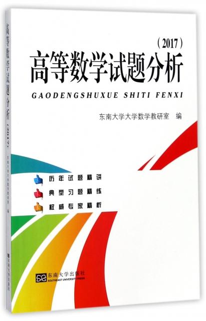 高等數學試題分析(2017)