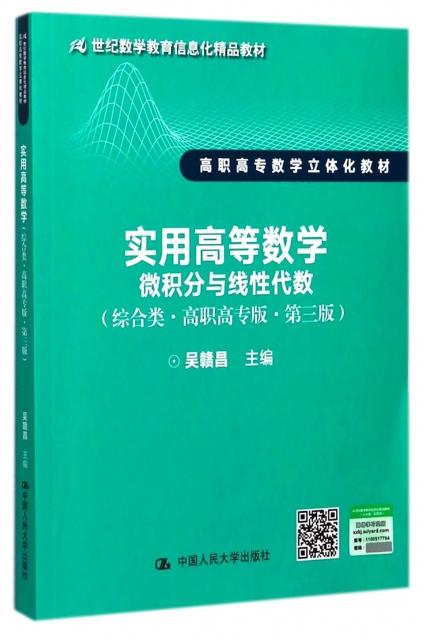 實用高等數學(微積分與線性代數綜合類高職高專版第3版高職高專數學立體化教材21世紀數