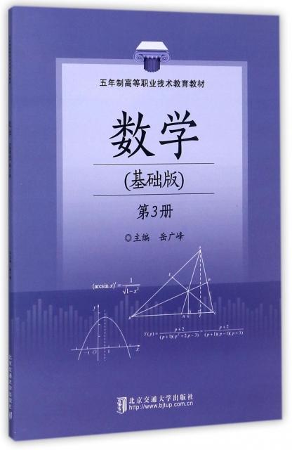 數學(基礎版第3冊五年制高等職業技術教育教材)