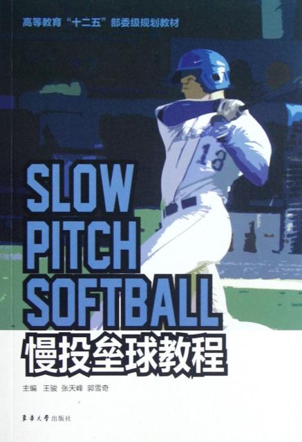 慢投壘球教程(高等教育十二五部委級規劃教材)
