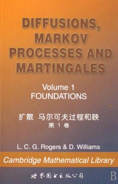 擴散馬爾可夫過程和鞅(第1卷)