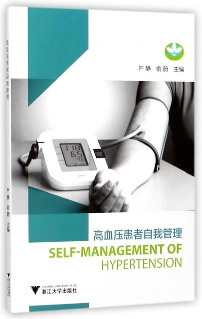 高血壓患者自我管理