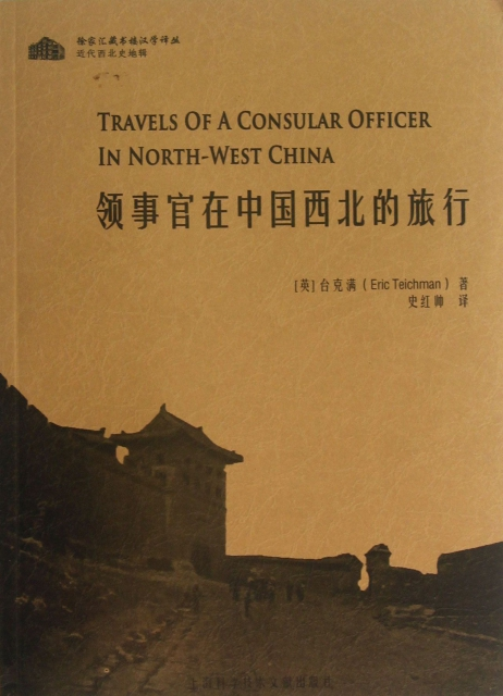 領事官在中國西北的旅