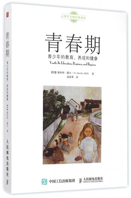 青春期(青少年的教育養成和健康)/心理學大師經典譯叢