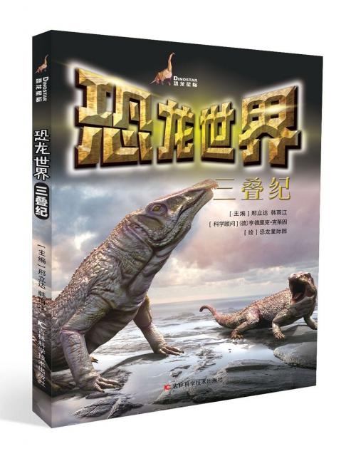 恐龍世界(三疊紀)
