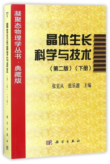 晶體生長科學與技術(下第2版典藏版)/凝聚態物理學叢書