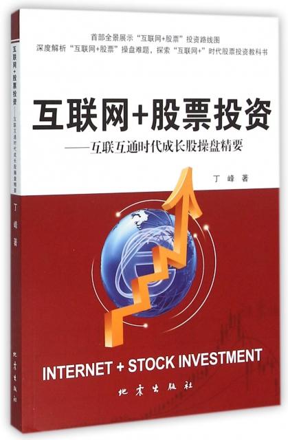 互聯網+股票投資--互聯互通時代成長股操盤精要
