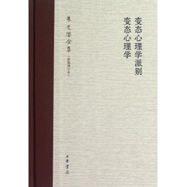 變態心理學派別變態心理學(朱光潛全集新編增訂本)(精)