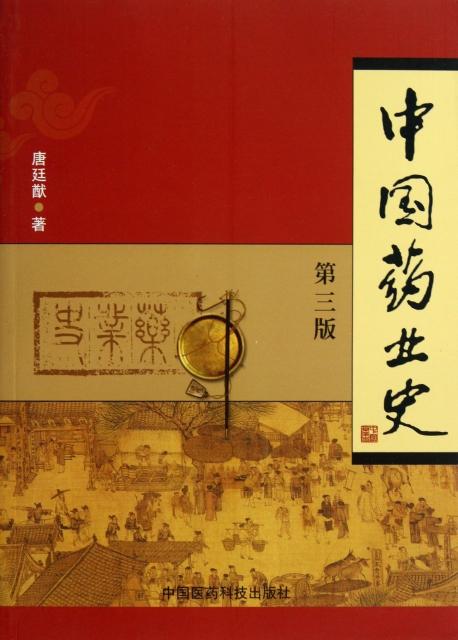 中國藥業史(第3版)