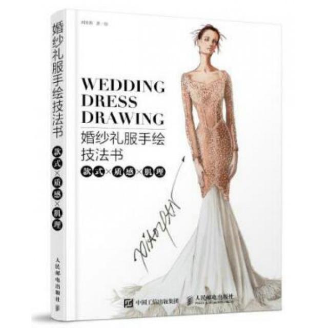 婚紗禮服手繪技法書(款式×質感×肌理)