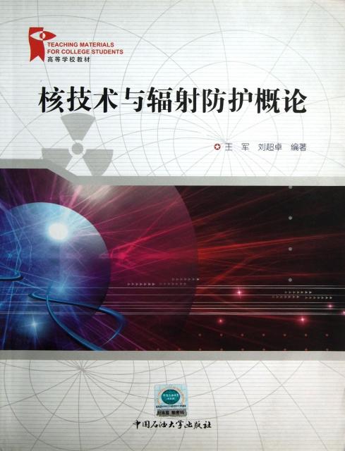 核技術與輻射防護概論(高等學校教材)