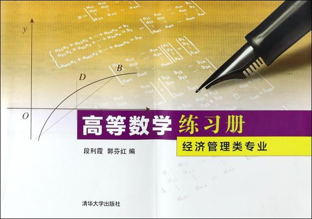高等數學練習冊(經濟管理類專業)