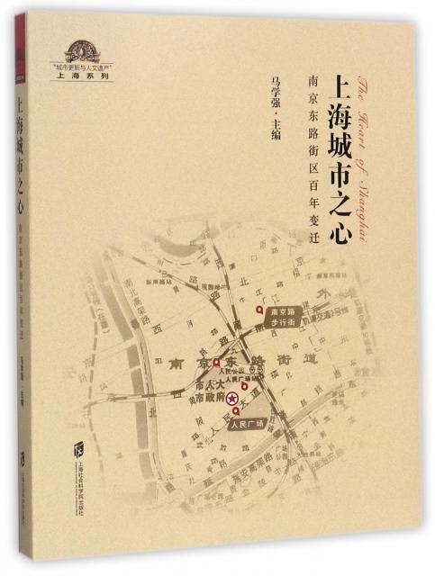 上海城市之心(南京東
