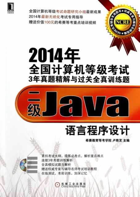 二級Java語言程序設計(附光盤)/2014年全國計算機等級考試3年真題精解與過關全真訓練題