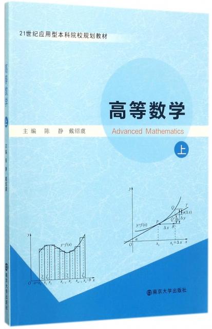 高等數學(上21世紀應用型本科院校規劃教材)