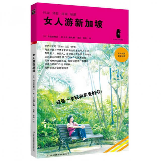 女人遊新加坡