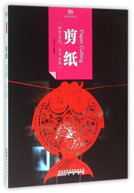 剪紙/印像中國歷史活