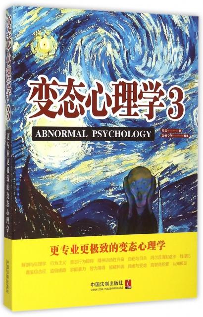 變態心理學(3更專業更極致的變態心理學)