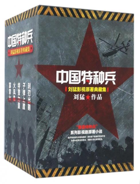中國特種兵(共5冊劉猛影視原著典藏集)