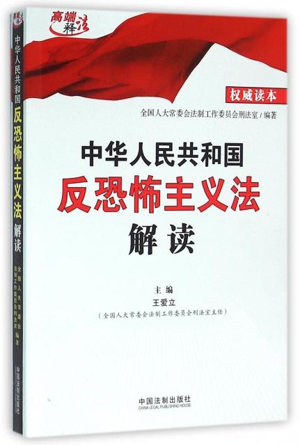 中華人民共和國反恐怖主義法解讀/高端釋法