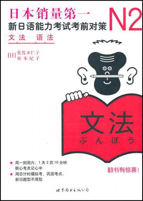 N2語法(新日語能力考試考前對策)