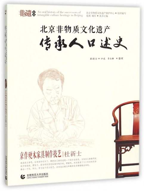 北京非物質文化遺產傳承人口述史(京作硬木家具制作技藝杜新士)