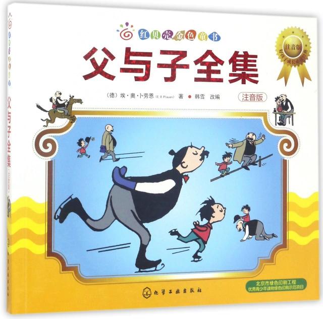 父與子全集(注音版)/紅貝殼金色童書