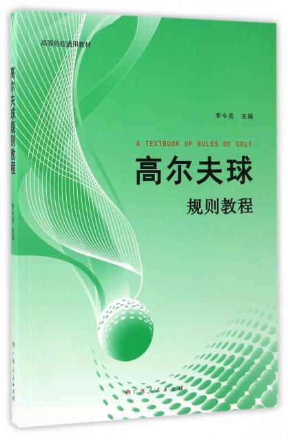高爾夫規則教程