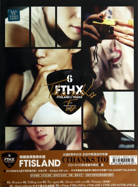CD+DVD FTISLAND THANKS TO(2碟裝)