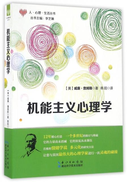 機能主義心理學/人心理生活叢書