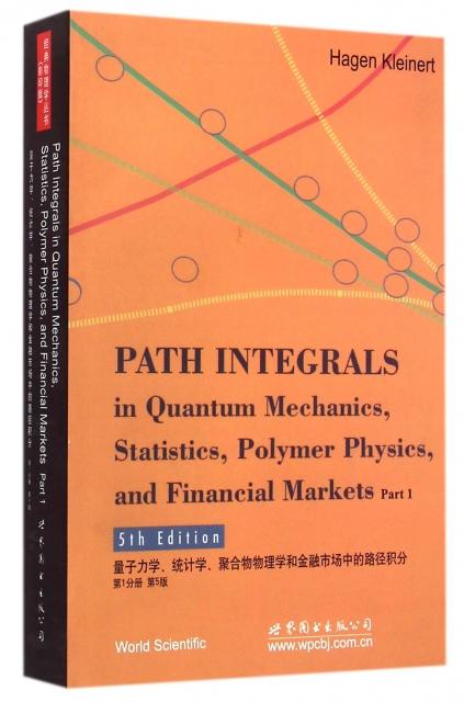 量子力學統計學聚合物物理學和金融市場中的路徑積分(第1分冊第5版)(英文版)
