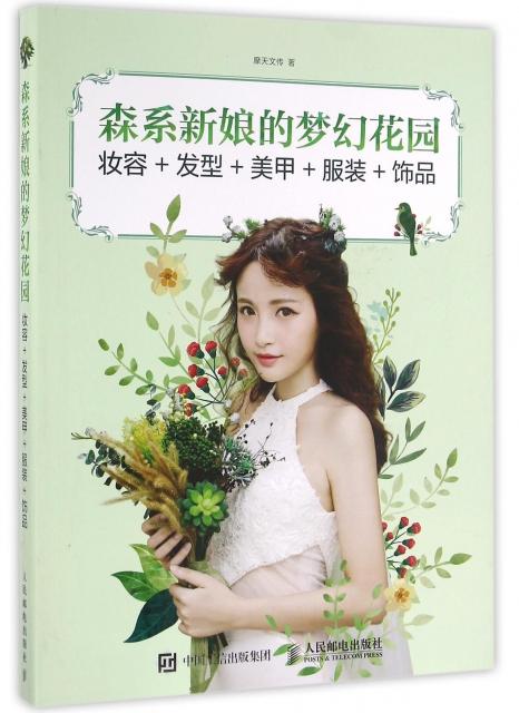 森繫新娘的夢幻花園(