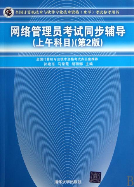 網絡管理員考試同步輔導(上午科目第2版全國計算機技術與軟件專業技術資格水平考試參考用書)