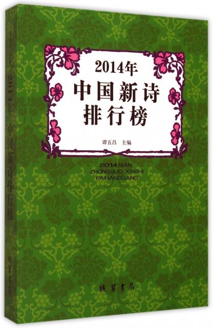 2014年中國新詩排