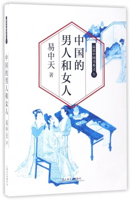 中國的男人和女人/品