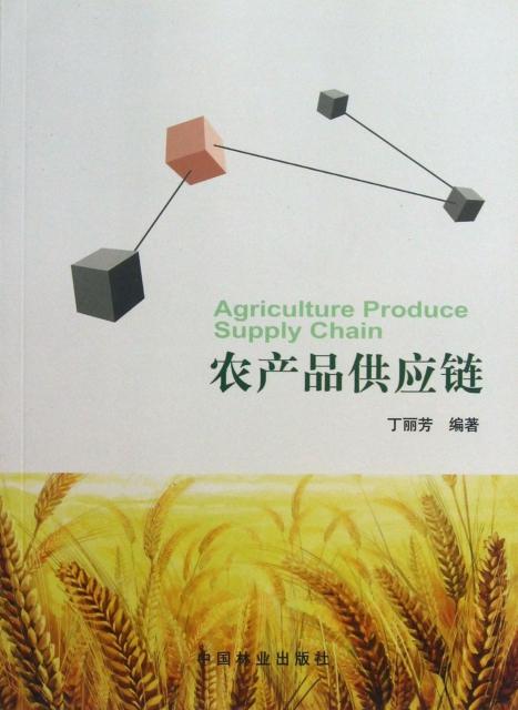 農產品供應鏈