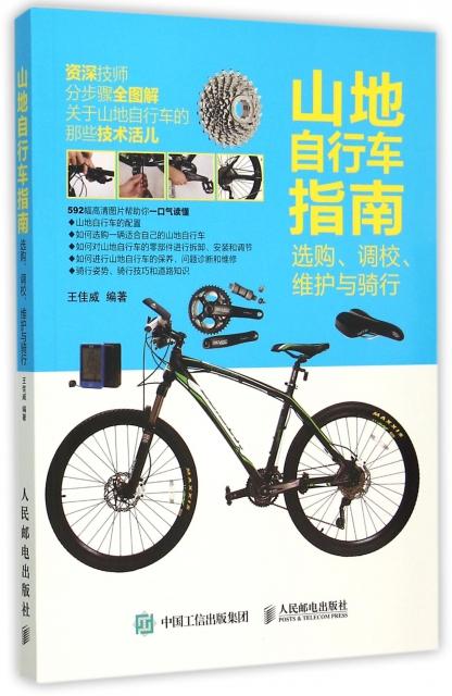 山地自行車指南(選購