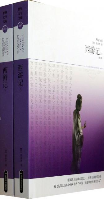 西遊記(上下全本)/世界文學文庫
