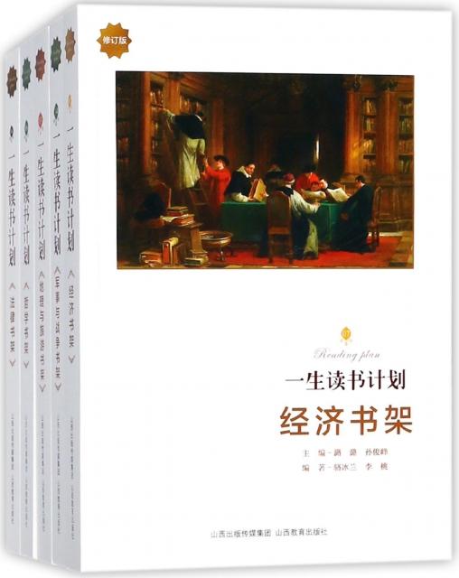 一生讀書計劃(典藏版共14冊)