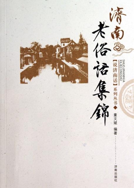 濟南老俗話集錦/說濟
