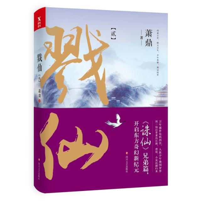 戮仙(2)