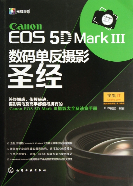 Canon EOS5D MarkⅢ數碼單反攝影聖經
