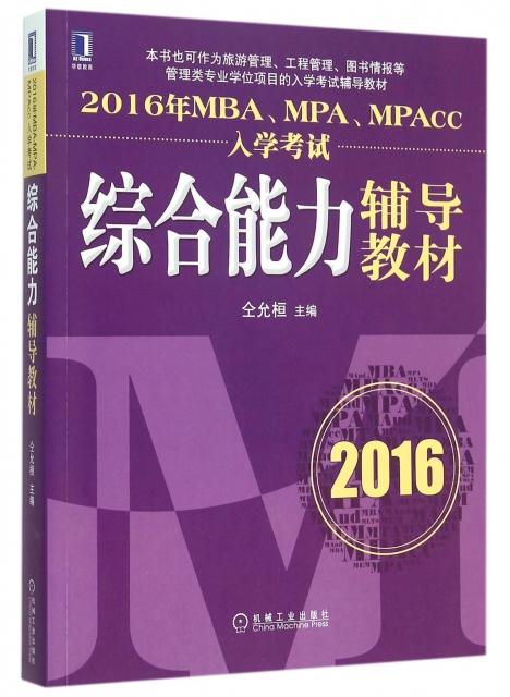 2016年MBAMPAMPAcc入學考試綜合能力輔導教材