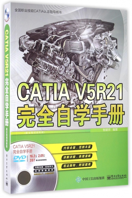 CATIA V5R21完全自學手冊(附光盤全國職業技能CATIA認證指導用書)