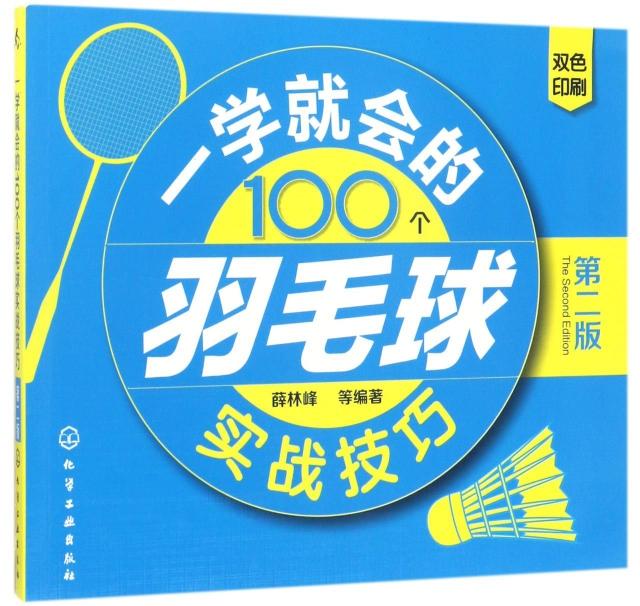一學就會的100個羽毛球實戰技巧(第2版)