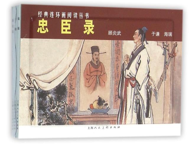 忠臣錄(共3冊)/經典連環畫閱讀叢書