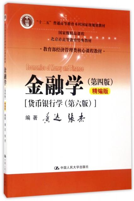 金融學(第4版精編版貨幣銀行學第6版教育部經濟管理類核心課程教材北京市高等教育經典教材)